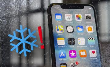iPhone на морозе